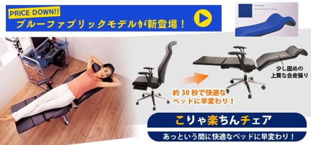 sch ner schlafen im b ro 11tech. Black Bedroom Furniture Sets. Home Design Ideas