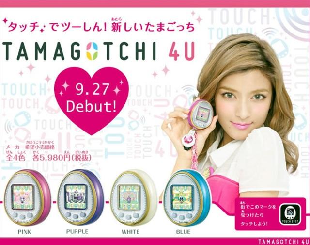 tamagotchi-4u-1